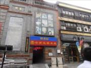 Dernière journée à Pékin