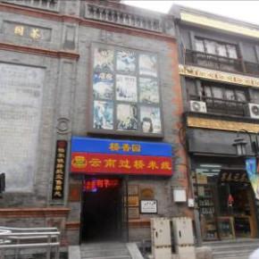Cinéma de quartier à Pekin